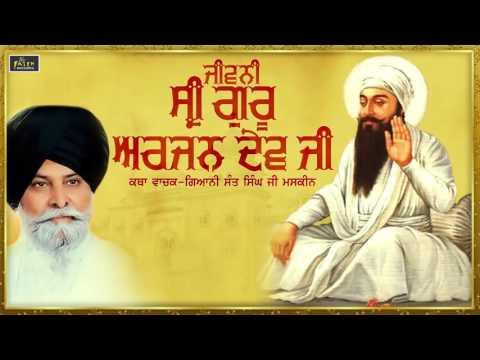 New Katha 2017 | Jivani Sri Guru Arjan Dev Ji | Giani Santh Singh Ji Maskeen | Fateh Records
