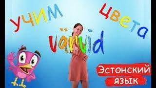 Учим цвета. Различные цвета в эстонском языке. Эстонский просто.