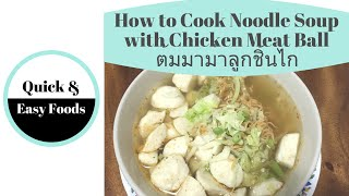 How To Cook Thai Noodle Soup With Chicken Meat Ball- ต้มมาม่าลูกชิ้นไก่