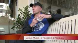 Денис Минин о поездке в Израиль