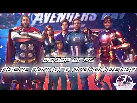 Marvel's Avengers / Мстители Марвел — Обзор игры   Мнение после полного прохождения.