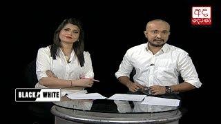 Ada Derana Black & White 12.10.2018