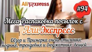 94 АЛИЭКСПРЕСС Распаковка посылок с АлиЭкспресс AliExpress Стильные модные вещи Обувь Примерка