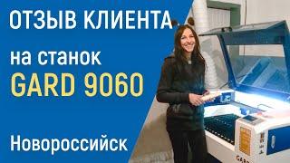 Отзыв клиента г. Новороссийск   Станок 9060