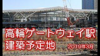 【山手線の車窓から】高輪ゲートウェイ駅建設予定地(品川~田町間)2019年3月