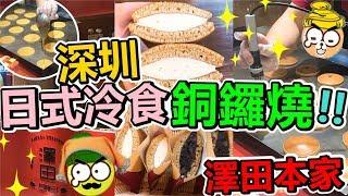 [Poor travel深圳] 澤田本家!日式冷食銅鑼燒!超厚海鹽芝士!原味紅豆!怡景中心城 Shenzhen Travel Vlog 2019
