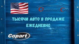 Аукцион COPART онлайн-торги подбор авто.