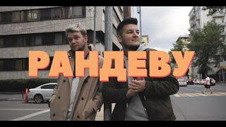 Красавцы Love Radio - #Рандеву