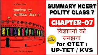 CLASS 7 POLITY NCERT SUMMARY | Chapter- 07 | For CTET/KVS/UP-TET 2018