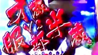 【BRAVE10】激アツ大当たり演出 伊佐那海覚醒ボーナス ぱちんこCR BRAVE...