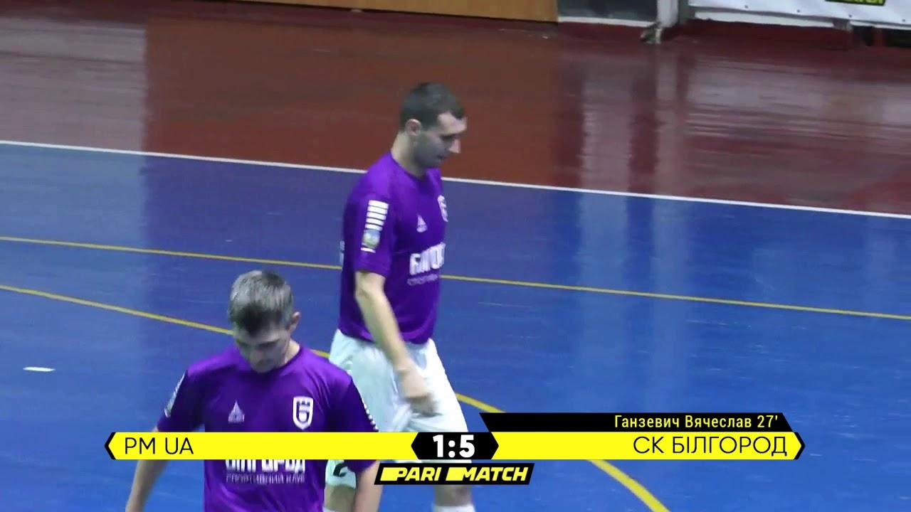 Огляд матчу | PM UA 2 : 9 СК Білгород
