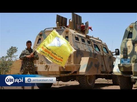 سوريا الديمقراطية تسيطر على الباغوز  - نشر قبل 4 ساعة