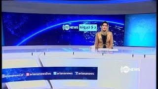 Ariana News 06pm News 14 April 2018 | آریانانیوز، خبرهای پشتو، ۲۵ حمل ۱۳۹۷