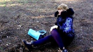 Ужасный день.Одна в лесу.Опасный гороскоп.