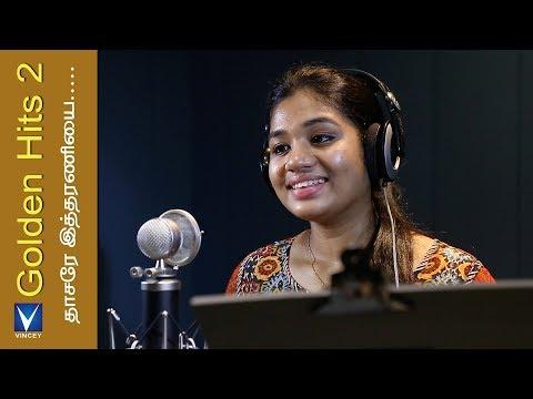தாசரே இத்தரணியை...| Cover | Srinisha| Golden Hits Vol-2 |Traditional Song | Gnani