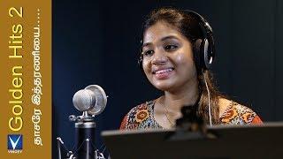 தாசரே இத்தரணியை...| Cover | Srinisha| Golden Hits Vol 2 |Traditional Song | Gnani