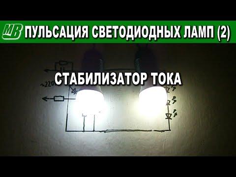 Как убрать пульсацию светодиодных ламп стабилизатор тока