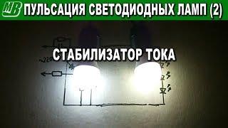 видео Подбираем диммер для светодиодных ламп на 220 В