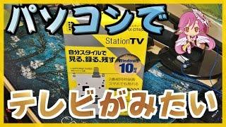 【ピクセラPIX-DT460】パソコンでテレビが見れちゃう!テレビチューナー