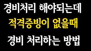 적격증빙이 없을때 경비처리하는 방법(feat.간이영수증…