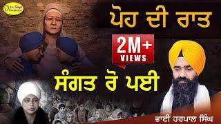 Poh Di Raat | Bhai Harpal Singh Fatehgarh Sahib Wale | Safa-E-Shahadat | Mr Singh Production