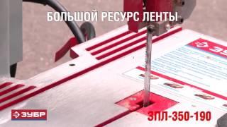 Обзор Пила ленточная по дереву ЗУБР ЗПЛ-350-190