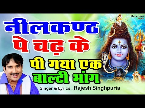 Bhola Song 2018 : भोला न्यू मटके | Bhola Nyu Matke #Latest Shiv Bhajan : Superhit Bhole Baba Bhajans