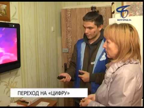 Белгородские пользователи переходят