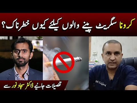 Siddique Jan: Why smoking Cigarettes is unhealthy? Dr Sajjad Noor explains || Siddique Jaan