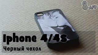 Черный чехол для iphone 4/4S на заказ на сайте 8-Art/Print.ru(Черный чехол для iphone 4/4S на заказ на сайте 8-Art/Print.ru На сайте можно заказать уникальный, персональный и оригин..., 2014-04-13T18:46:45.000Z)