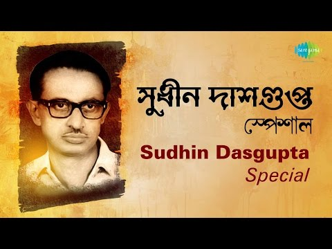 Weekend Classics Radio Show | Sudhin Dasgupta Bengali Special | HD Songs Jukebox