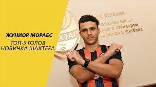 Голы Мораеса в УПЛ сезона 2017/18