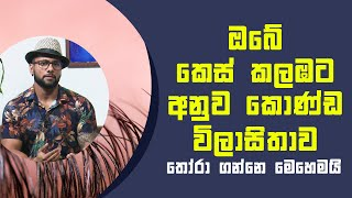 ඔබේ කෙස් කලඹට අනුව කොණ්ඩ විලාසිතාව තෝරා ගන්නෙ මෙහෙමයි   Piyum Vila   07 - 05 - 2021   SiyathaTV Thumbnail