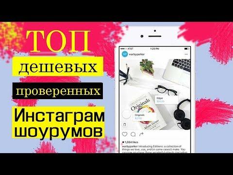 Топ-5 популярных дешевых Инстаграм магазинов одежды в Украине