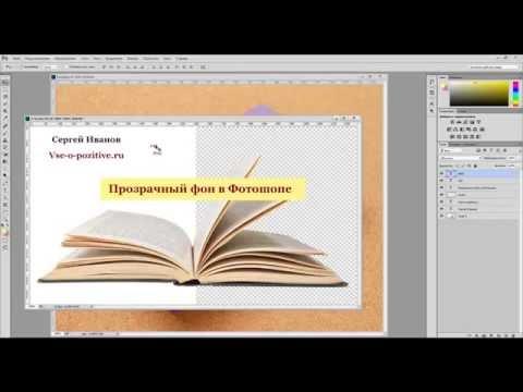 Прозрачность и полупрозрачность в Photoshop