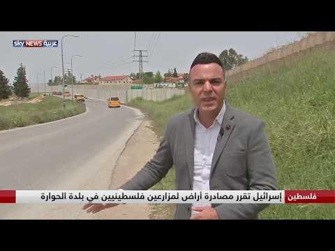 إسرائيل تقرر مصادرة أراض لمزارعين فلسطينيين في بلدة الحوارة