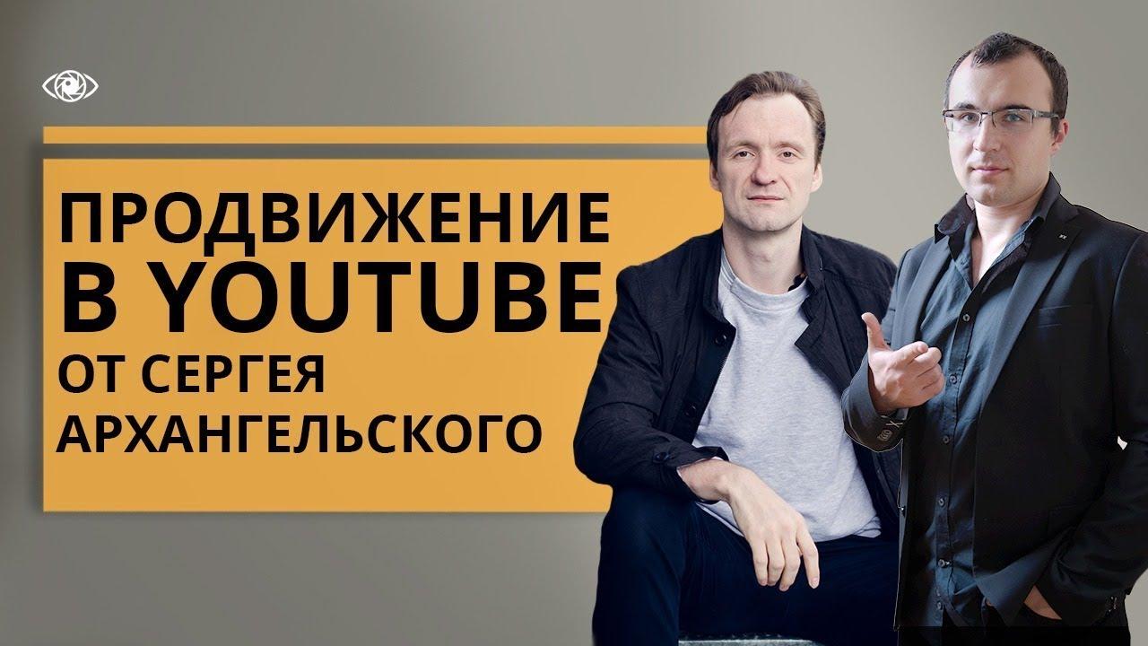 Методы продвижения через ютуб от Сергея Архангельского
