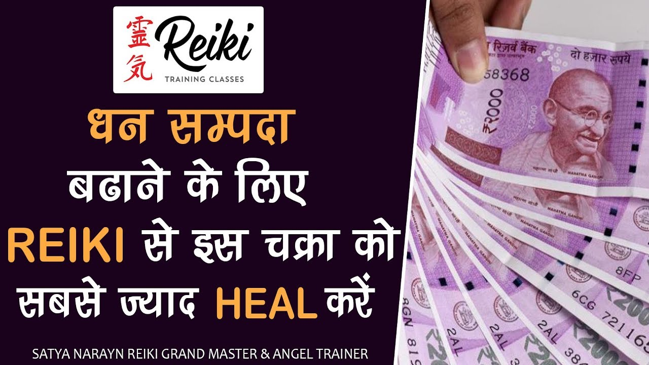 Reiki For Money And Prosperity Reiki Healing Techniques In Hindi