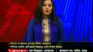 Jamuna TV: Research on  Trend of Cyber Crime in Bangladesh