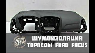 Шумоизоляция торпеды Ford Focus. Видео обзор.