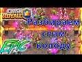 Clash Royal тактика 7 спам колода арена 5 6 mp3