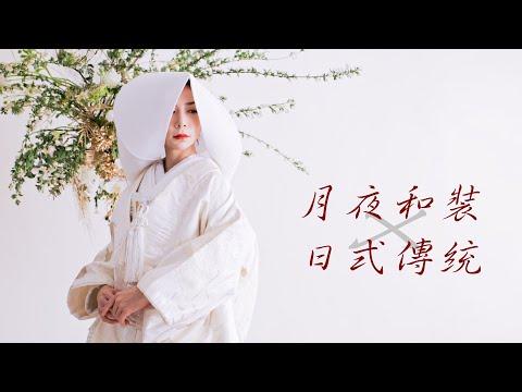 和服著付師Iris::「我想令香港人認識到日本正宗和服的美。」
