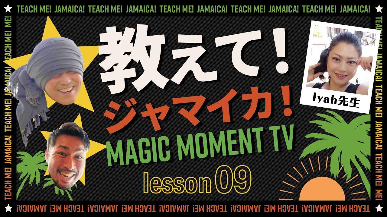 教えて!ジャマイカ!【Lesson.09 - パトワ語でCUSS!?】