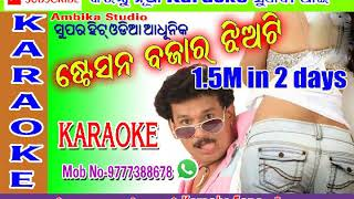 Station bazara jhiati odia album karaoke song track