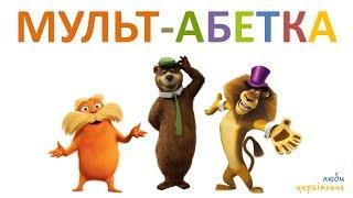 Мульт-абетка. Вчимо українські букви. Весела абетка для дошкільнят