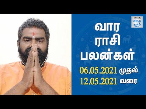 weekly-horoscope-06-05-2021-to-12-05-2021-vara-rasi-palan-hindu-tamil-thisai