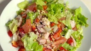 Салат из копченой курицы с грейпфруктом и изюмом, этот салат  покорит ваше сердце!!