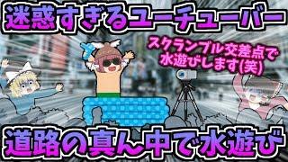 【ゆっくり茶番】迷惑すぎるユーチューバー!!道路の真ん中で水遊びしてみた(笑)