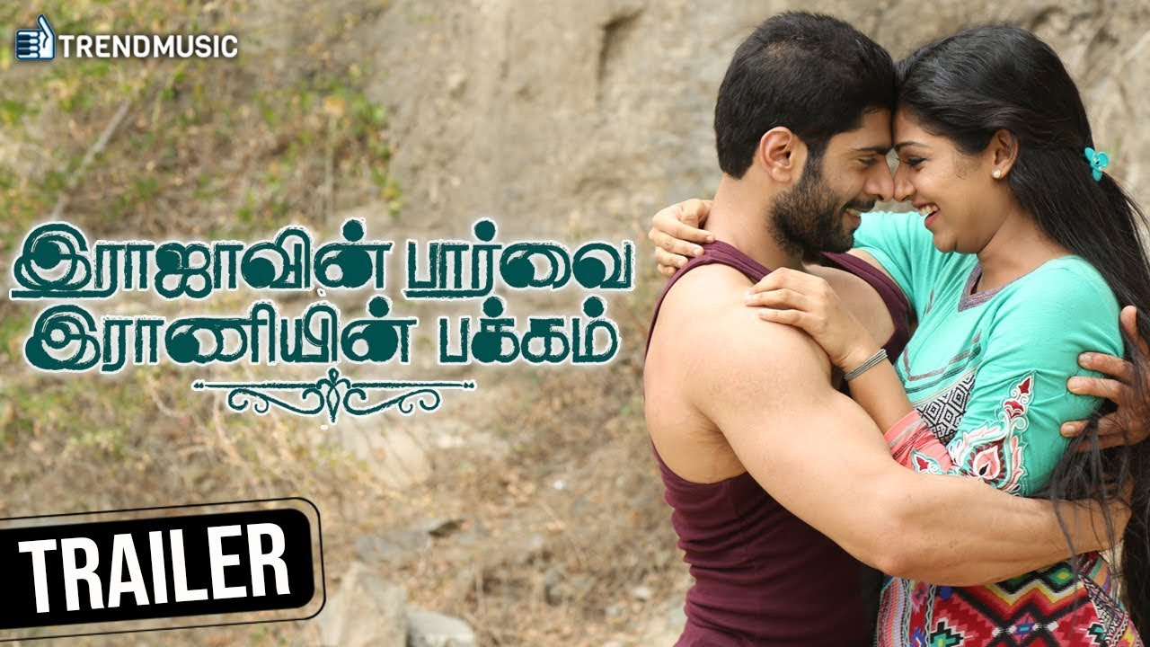 rajavin parvai raniyin pakkam mp3 song