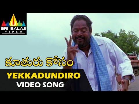 Koothuru Kosam Songs | Yekkadundiro Video Song | R Narayana Murthy | Sri Balaji Video